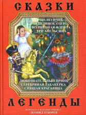 Russian Fairy Tale Book Cover